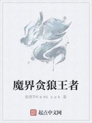 《魔界贪狼王者》作者:金贤宇Kemisak