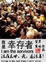 《我是幸存者》作者:型男密码