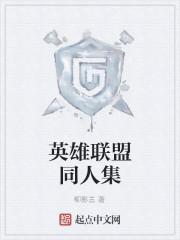 《英雄联盟同人集》作者:柳影兰