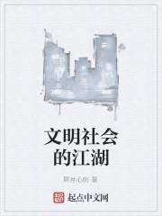 《文明社会的江湖》作者:屌丝心伤