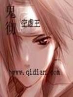 《鬼彻》作者:空虚王