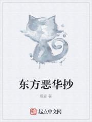 《东方恶华抄》作者:殘宴