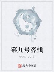 《第九号客栈》作者:杨七七.QD