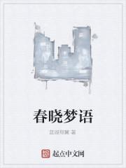 《春晓梦语》作者:蓝湖翔翼