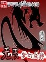 《无限梦幻成神》作者:偷闲贤者