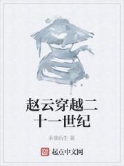 《赵云穿越二十一世纪》作者:永康后生