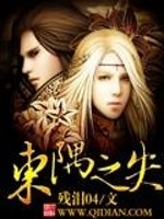 《东隅之失》作者:残泪04