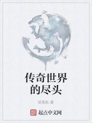 《传奇世界的尽头》作者:吴禹航