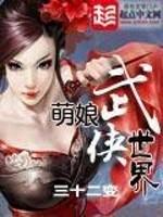 《萌娘武侠世界》作者:三十二变