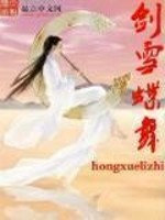 《剑雪蝶舞》作者:hongxuelizhi