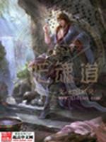 《妖魂道》作者:幻世妖灵.QD