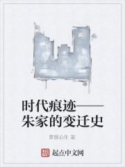 《时代痕迹——朱家的变迁史》作者:景随心生