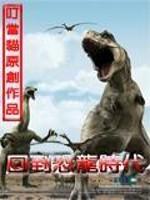 《回到恐龙时代的那一刻》作者:叮当猫.QD