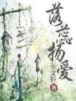 《落蕊扬爱》作者:张云轩