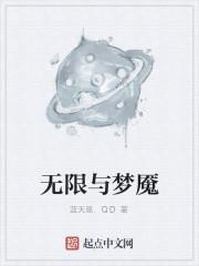 《无限与梦魇》作者:蓝天星.QD