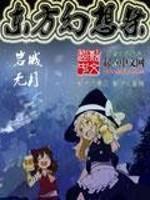 《东方幻想祭》作者:岩城无月