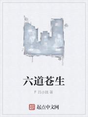 《六道苍生》作者:F吕小贱