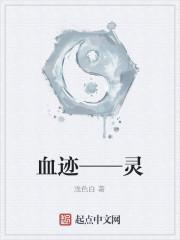 《血迹——灵》作者:独刃龙
