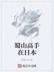 《蜀山高手在日本》作者:徐家小逸