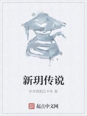 《新玥传说》作者:洋洋洒洒三十年