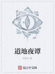 《道地夜谭》作者:浣纱石