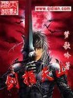 《剑指天山》作者:梦歌吟