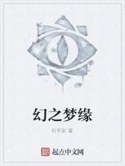 《幻之梦缘》作者:包平安
