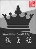 《铁王冠》作者:荭王冠