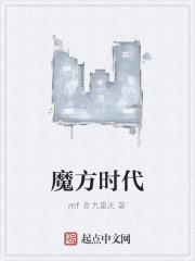 《魔方时代》作者:mf8九重天