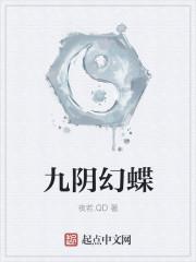 《九阴幻世录》作者:夜若.QD