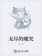 《无尽的魔咒》作者:席紫