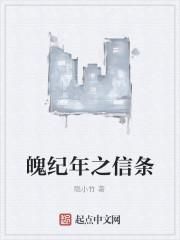 《魄纪年之信条》作者:隐小竹