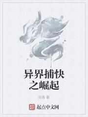 《异界捕快之崛起》作者:沧洛