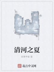 《清河之夏》作者:琉璃千夜