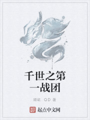 《千世之第一战团》作者:婧诺.QD