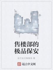 《售楼部的极品保安》作者:长江长江有条鱼