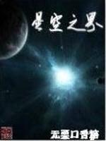 《星空之界之双星联盟》作者:无栗口香糖