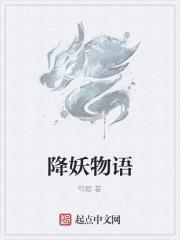 《降妖物语》作者:芍颖