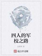 《四人的军校之路》作者:良雨琴