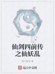 《仙四前传之仙妖乱》作者:枫兮雁语