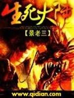《生死大陆》作者:景老三