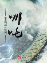 《重生封神之我为哪吒》作者:枯树倚藤