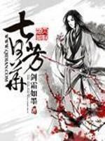 《七日芳华》作者:剑霜如墨