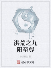 《洪荒之九阳至尊》作者:梦游三生