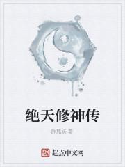 《绝天修神传》作者:胖狐妖