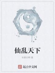 《仙乱天下》作者:书潇天明
