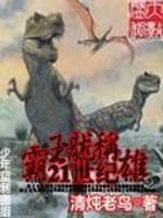 《霸王龙二十一世纪称雄》作者:清炖老鸟