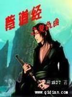 《紫道经之复仇曲》作者:小皇帝1527