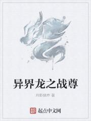 《异界龙之战尊》作者:月影枫桦
