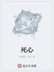 《死心》作者:贞莫隐.QD